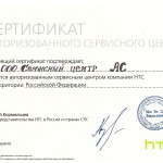 Сертификат HTC