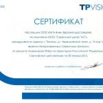 Сертификат TP Vision