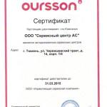 Сертификат Oursson